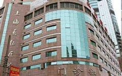 长征医院试管婴儿费用多少?上海姐妹就医经验分享