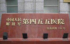 上海455医院做试管婴儿怎么样?1、2代能做且不贵