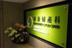 台北祈新生殖中心:国内顶尖三甲医院同等高标水平
