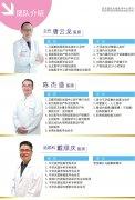 台湾宏其妇幼医院世界级水准包含试管婴儿在内的辅助生殖技术。